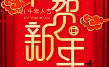 红色喜庆2021春节祝福贺卡企业新年新春祝福海报缩略图