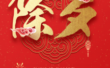 红色简约新年除夕节日祝福手机海报缩略图