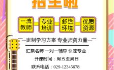 粉色扁平卡通寒假音乐班招生手机海报缩略图