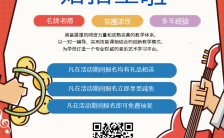 红色卡通寒假音乐乐器班招生手机海报缩略图