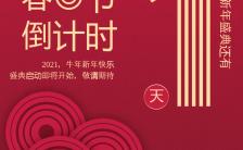 红色中国风创意2021春节新年倒计时系列手机海报缩略图
