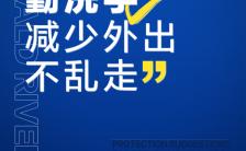 蓝色简约疫情通知公告朋友圈宣传手机海报缩略图