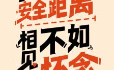 橙色简约大气疫情通知公告朋友圈宣传海报缩略图