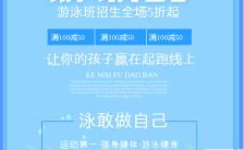 蓝色卡通简约游泳培训班招生手机海报缩略图