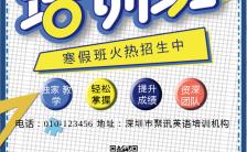 蓝色卡通寒假英语培训班招生手机海报缩略图