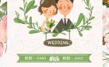 森系婚礼邀请函结婚请柬邀请函海报模板缩略图