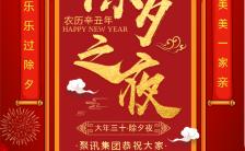 红色中国风新年除夕节日祝福手机海报缩略图