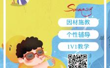 黄色卡通寒假游泳班招生手机海报缩略图
