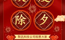 红色大气新年除夕节日祝福手机海报缩略图