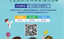 蓝色简约卡通寒假艺术培训班招生宣传手机海报缩略图