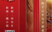 红色中国风古典婚礼结婚邀请函手机海报缩略图