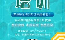 绿色卡通游泳培训班招生手机海报缩略图