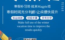 蓝色简约寒假辅导班招生宣传手机海报缩略图