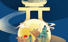 蓝色文艺简约风新年快乐牛年宣传贺卡海报缩略图