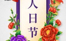 紫色中国风2021牛年中国风春节习俗宣传手机海报缩略图