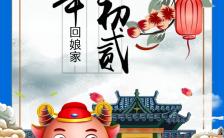 蓝色2021牛年新年习俗大年初二宣传海报缩略图