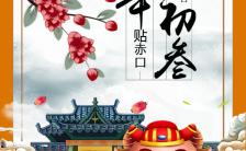 橙色2021牛年新年习俗大年初三宣传海报缩略图