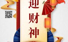 灰色中国风2021牛年中国风春节习俗宣传手机海报缩略图