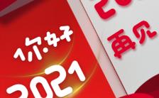 红色高端大气中国风2021新年日签企业祝福贺卡缩略图