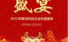 2021公司尾牙盛宴年度盛典邀请函海报缩略图