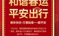 红色和谐春运平安出行春运公益宣传手机海报缩略图