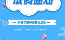蓝色简约寒假放假通知手机海报缩略图