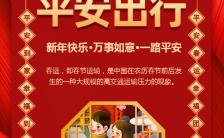 和谐春运平安出行春运公益宣传手机海报缩略图