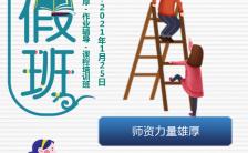 卡通清新寒假班报名招生培训艺术招生H5模板缩略图