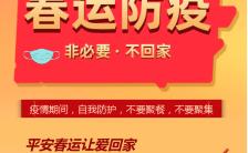 春运疫情平安春运疫情防控宣传H5模板缩略图