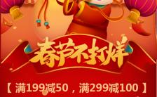 红色年货促销宣传新年新春借势营手机海报缩略图