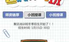 清新简约寒假招生校园宣传H5模板缩略图