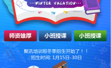 蓝色寒假招生艺术培训宣传手机海报缩略图