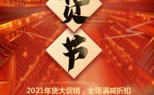 2021年货节新年祝福借势营销H5模板缩略图