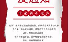 红色简约风疫情防控非必要不返乡公益宣传手机海报缩略图