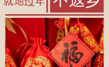 红色复古风2021春节防疫热点宣传海报缩略图