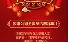 红色国风新年拜年春节快乐牛年贺卡手机海报缩略图