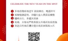 红色简约2021新年疫情不返乡就地过年宣传海报缩略图