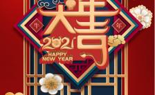 红色国风牛年拜年春节快乐新春贺卡手机海报缩略图