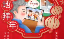红色中国风异地拜年疫情防控宣传手机海报缩略图