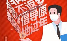 红色简约风格疫情防控非必要不返乡公益宣传手机海报缩略图