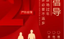 红色简约风格春节疫情防控非必要不返乡公益宣传手机海报缩略图