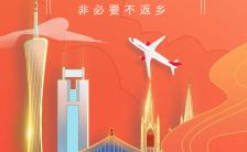 橙色简约插画风格疫情防控就地过年公益宣传手机海报缩略图