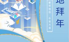 蓝色扁平简约异地拜年宣传手机海报缩略图