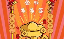 红色021牛年新年签系列宣传手机海报缩略图