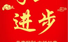 简约喜庆除夕春节万事如意恭喜发财大年夜过年拜年祝福贺卡宣传海报缩略图