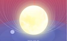 红蓝简约渐变风格元宵节祝福贺卡手机海报缩略图