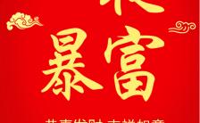 简约喜庆除夕春节万事如意恭喜发财宣传海报缩略图