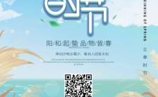 蓝色唯美插画风24节气立春节气宣传手机海报缩略图