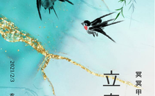 绿色文艺鎏金中式风格立春节气宣传手机海报缩略图