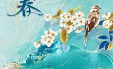 绿色文艺鎏金中国风24节气立春宣传手机海报缩略图